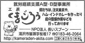 くまごろうの新聞広告 2016年07月